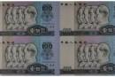 1990年100元四方联连体钞收藏价值