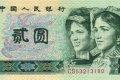 1980年2元人民币怎么辨别真假?