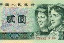 1980年2元人民幣怎么辨別真假?
