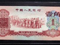1960年枣红1角人民币辨别真伪