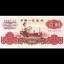 1960年1元人民币真假鉴定方法