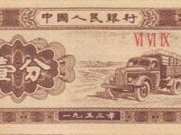 1953年1分人民幣如何辨別真偽?