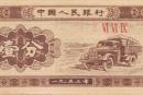 1953年1分人民币如何辨别真伪?