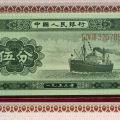 鑒別1953年5分紙幣真偽