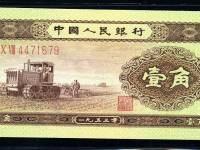 1953年1角人民币防伪特征