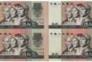 80年50元四连体钞最新价格