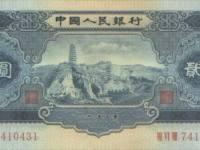 1953年2元纸币的鉴别