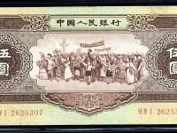 1956年5元人民币暗记鉴别