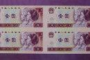 怎么去鉴别第四套人民币1元四连体的真假?
