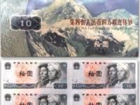 第四套10元四連體鈔市場價格