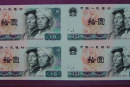 第四套10元四连体钞的防伪知识点