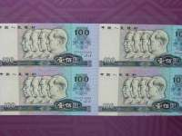 1990年100元四方联连体钞如何防伪?