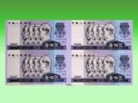 1980年100元四方联连体钞如何看真假?