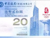 香港奥运纪念钞真假辨别