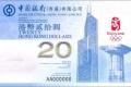 香港奧運紀念鈔真假辨別
