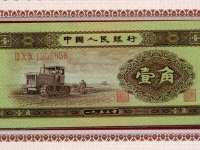 1953年1角人民币市场价值