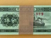 1953年5分人民币价格行情