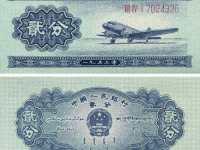 1953年2分人民币市场行情