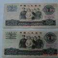 1965年10元人民幣市場價值