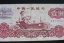 1960年1元人民币市场价值