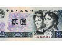 1990年2元人民币市场行情分析