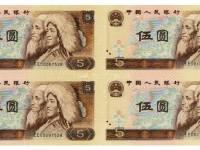 第四套人民币5元四连体钞市场价值