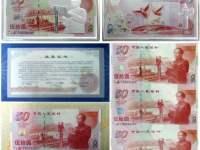 50建国钞多少钱回收价格