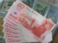 建国50周年纪念钞单张回收价格表