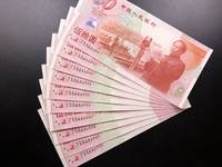 50元建国纪念钞回收价格