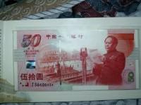 建国50周年纪念钞回收价格查询