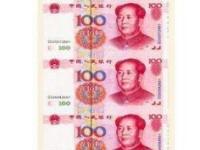 第五套人民币100元三连体钞价格