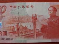 建国钞价格及鉴定知识