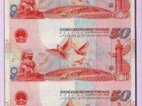 建国三连体纪念钞价格及收藏价值