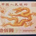 龙钞价格鉴定及收藏亮点