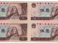 1980年5元四连体钞的价格鉴定及投资分析