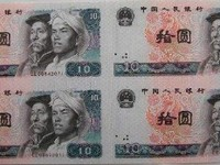 1980年10元四連體鈔的價格鑒定及投資前景