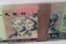 1990年50元价格鉴别及收藏前景