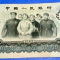 1965年10元紙幣價格鑒別及升值空間