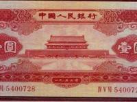 1953年1元纸币价格鉴定及投资策略
