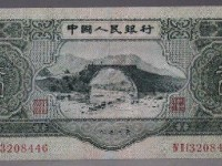 1953年3元纸币价格鉴定及投资利弊