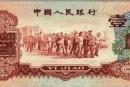 1960年1角纸币价格以及真假辨别