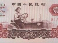 1960年1元纸币价格鉴别及投资价值
