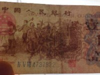 1962年1角纸币价格鉴定及投资风险