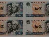 第四套人民幣10元四連體價格圖片