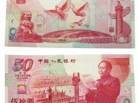 建国50周年纪念钞价值多少钱