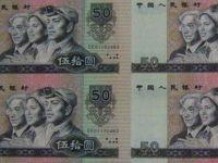 1980年50元四连体钞价格多少,收藏价值怎么样?