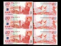 建国钞三连体纪念钞值多少钱,收藏价值怎么样?