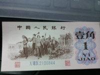 1962年1角人民币现在值多少钱,1962年1角人民币价格表