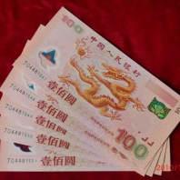 千禧年龙钞最新价格公布,升值势不可挡
