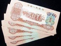 1962年1角人民币值多少钱,1962年1角人民币价格表